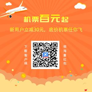微信火车票